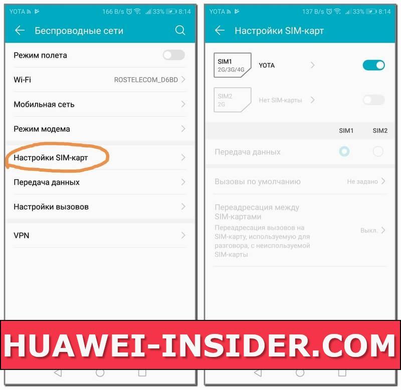 Как настроить мобильный интернет на Honor и Huawei