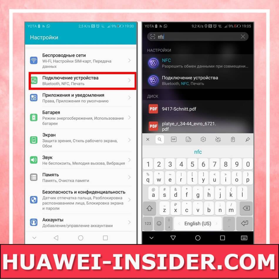 Как проверить поддержку NFC на телефоне Honor и Huawei