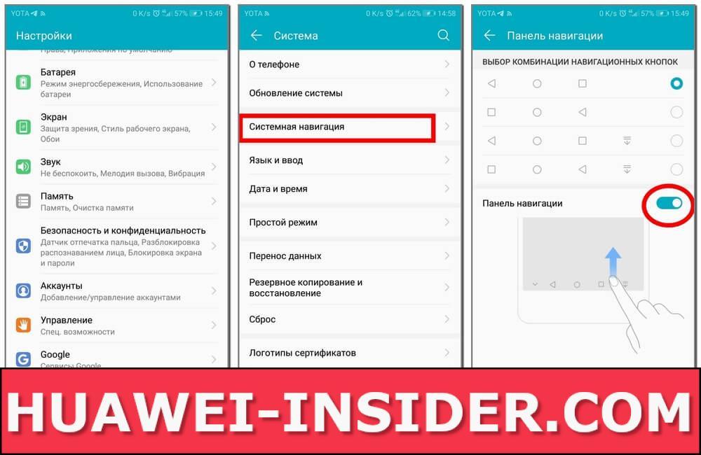 Как убрать кнопки навигации с экрана на Honor и Huawei