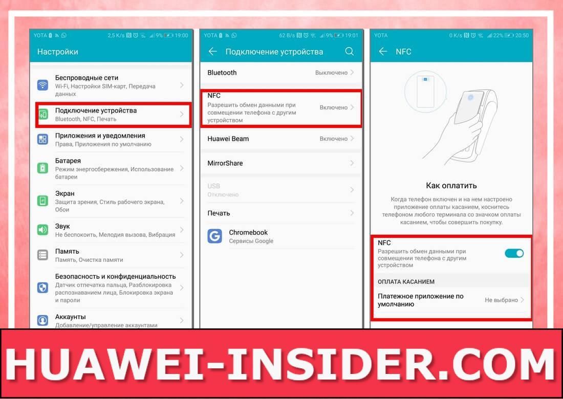 Как правильно настроить бесконтактную оплату на телефоне Honor и Huawei