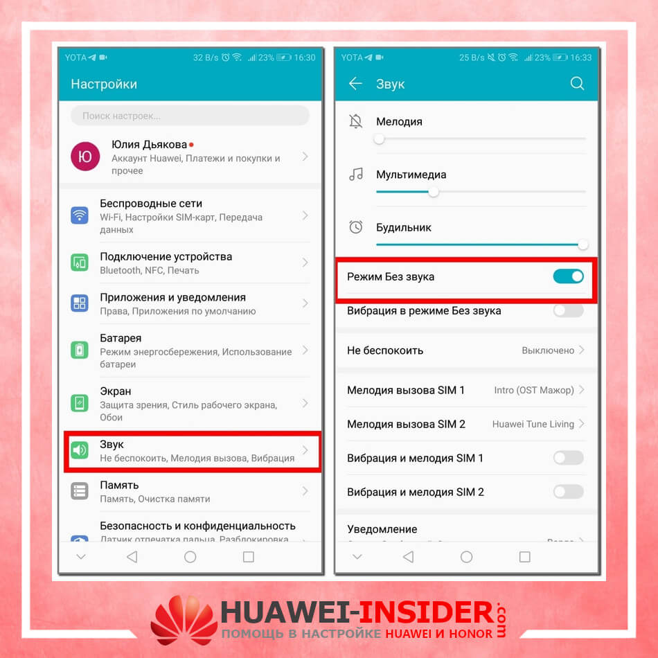 Включить режим без звука на Huawei