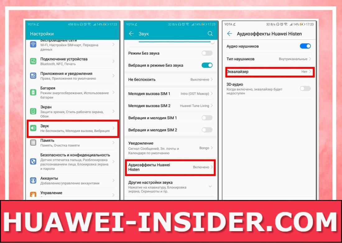 Как включить аудиоэффекты Huawei Histen через Bluetooth