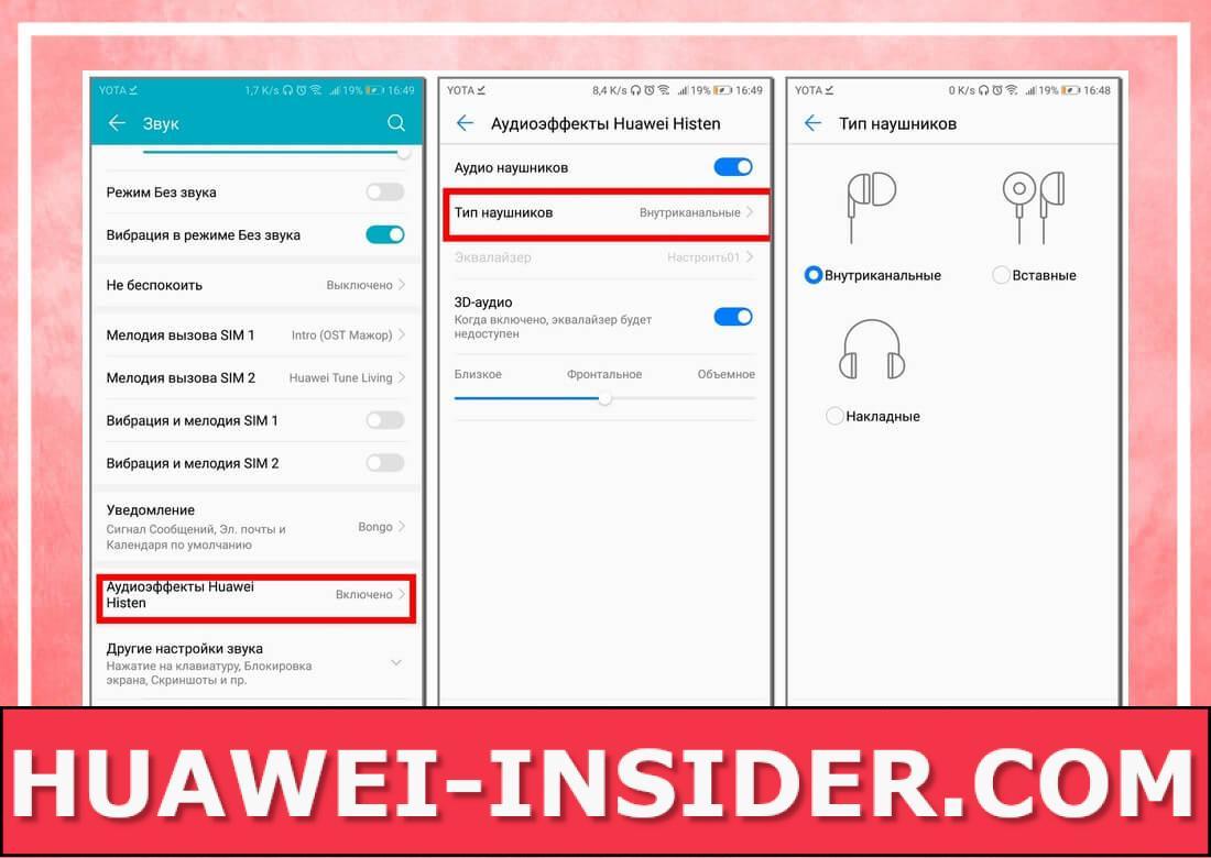 Как настроить звук в наушниках на Honor и Huawei