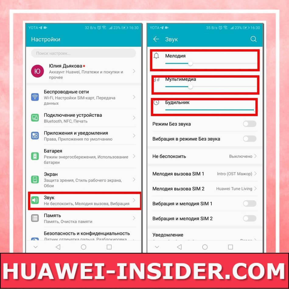Как настроить звук на Honor и Huawei