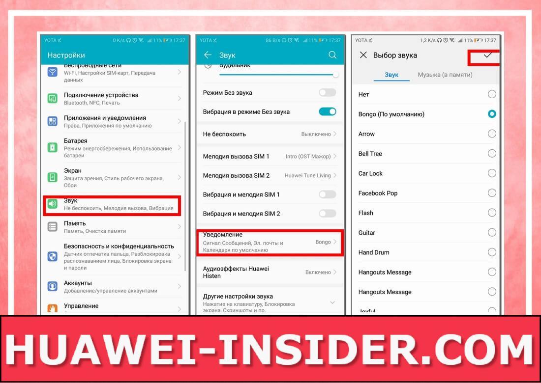 Как настроить звук уведомлений на Huawei и Honor