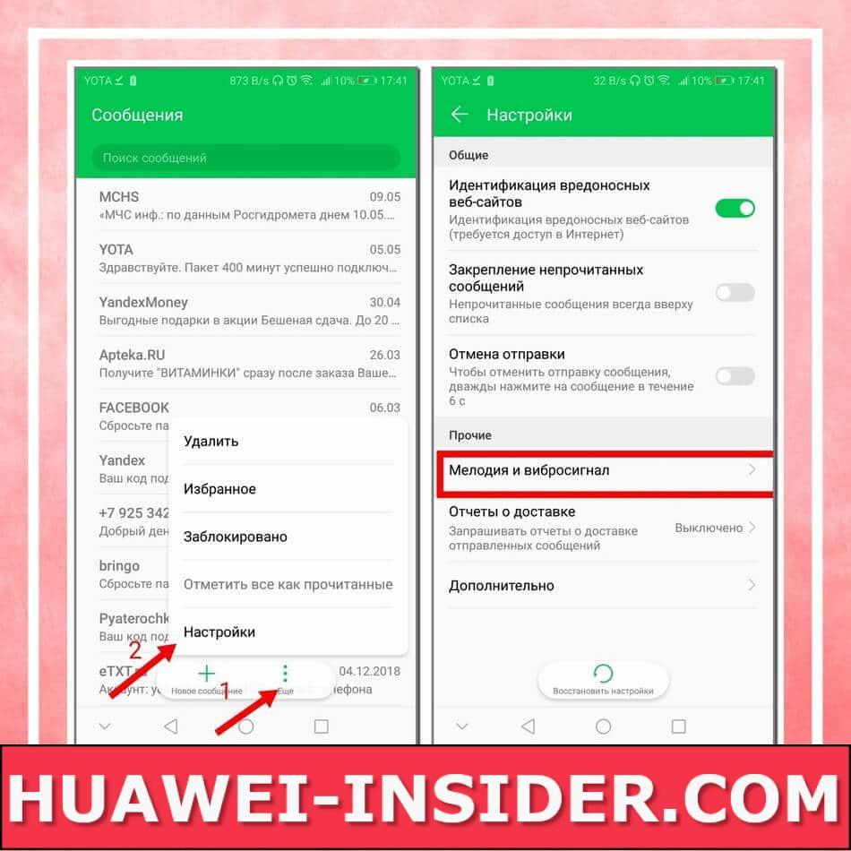 Как поменять мелодию СМС на телефоне Хуавей