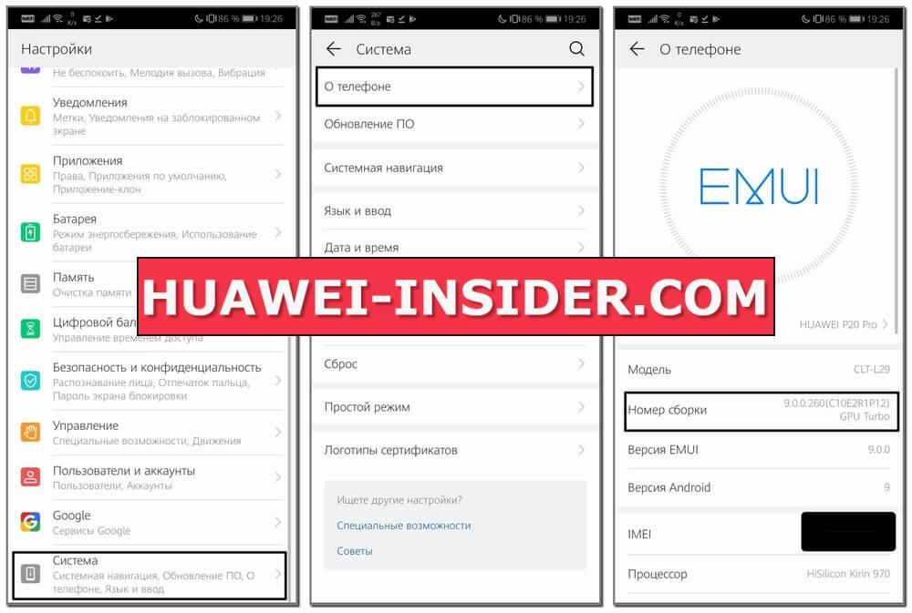 Как включить режим разработчика на Huawei или Honor
