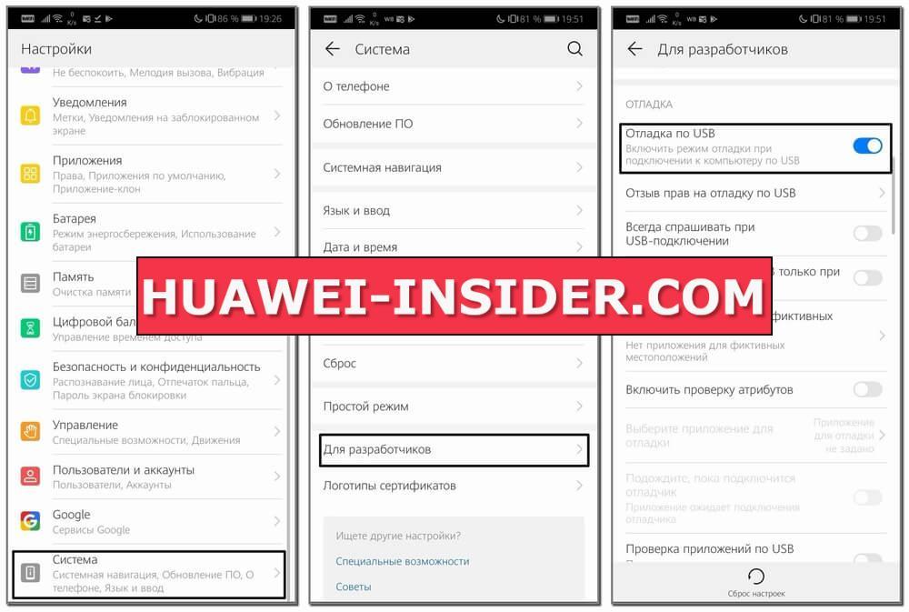 Как включить на Huawei и Honor отладку по USB