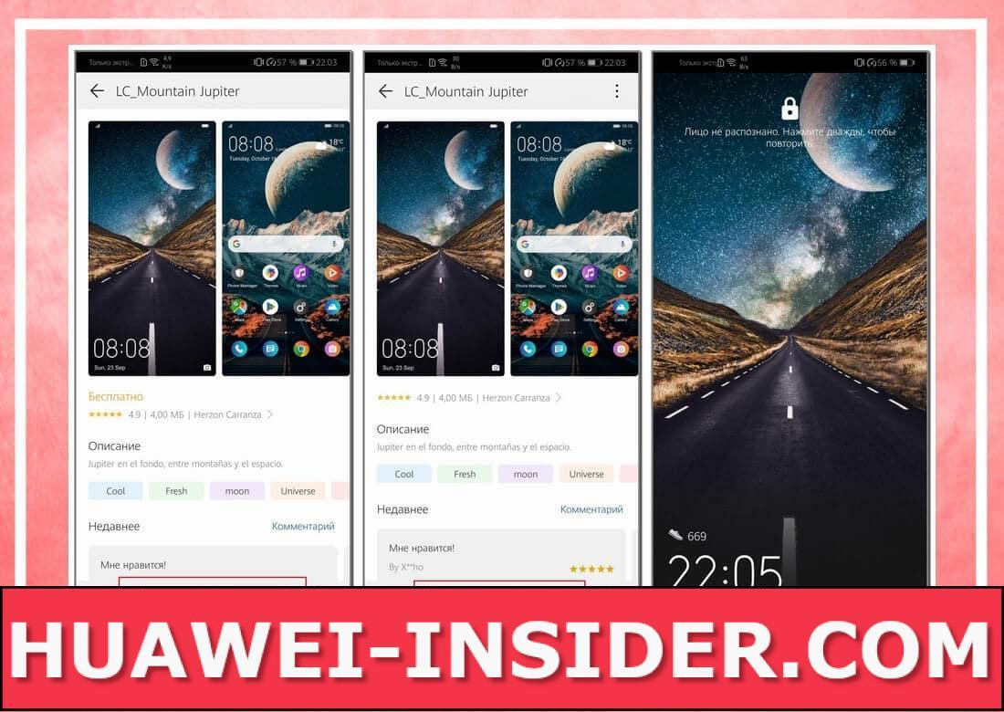Изменить стиль экрана блокировки на телефоне Honor