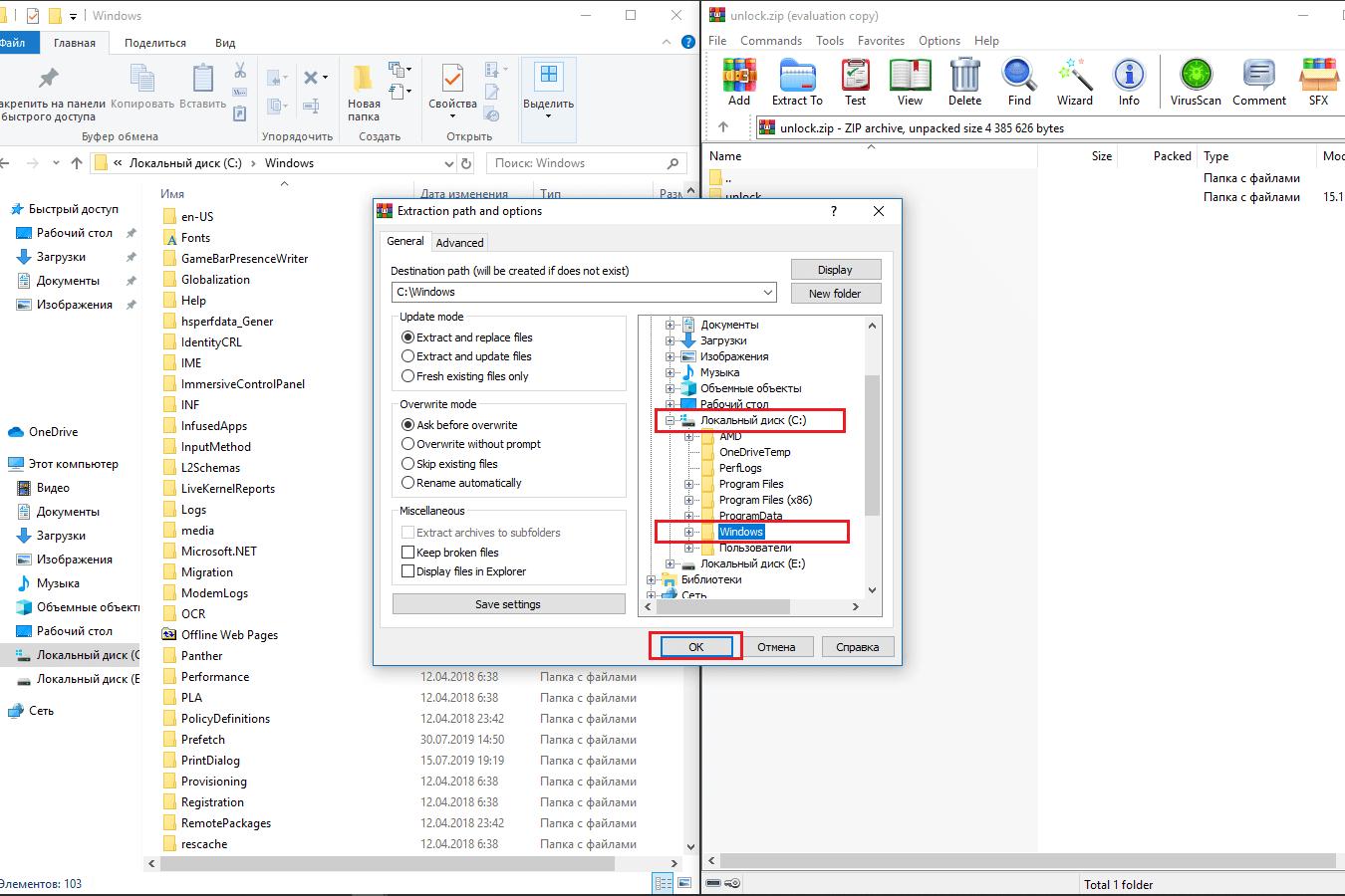 Скачивание и распаковка UnlockBootloader.zip
