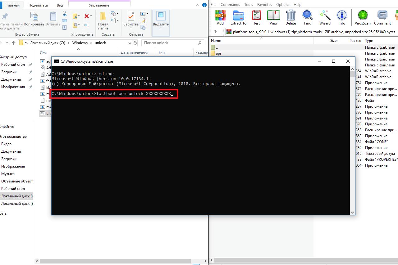 Редактирование файла unlock.bat