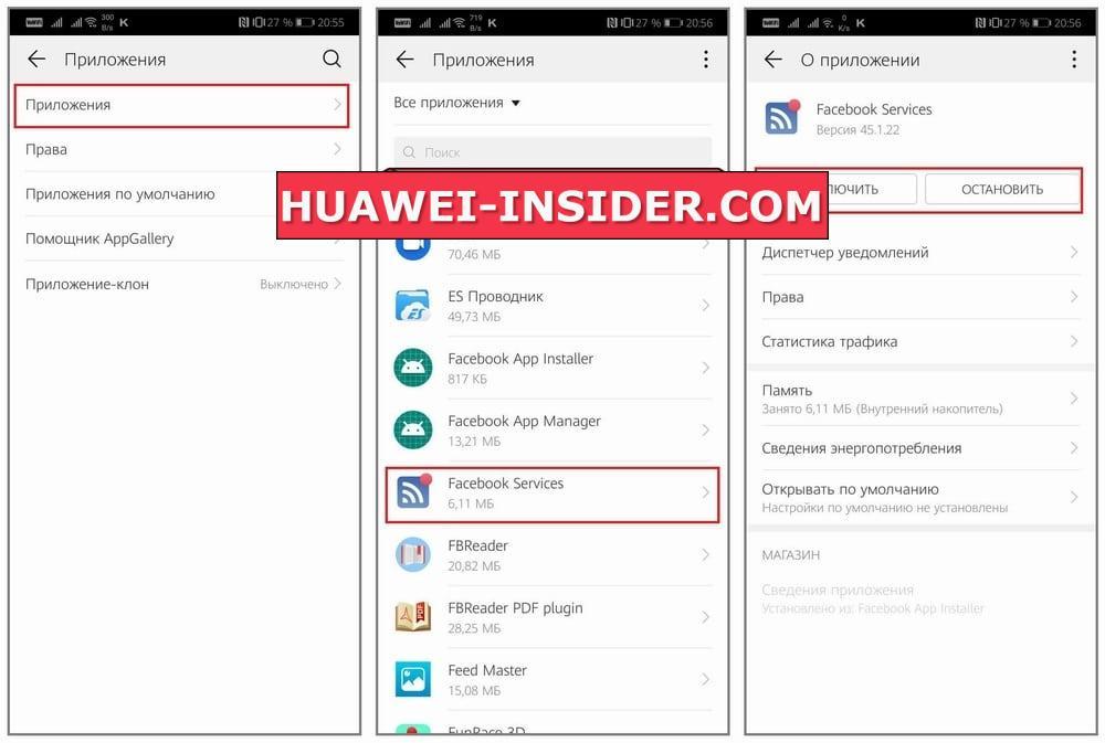 Заморозка приложений на Huawei без рут прав