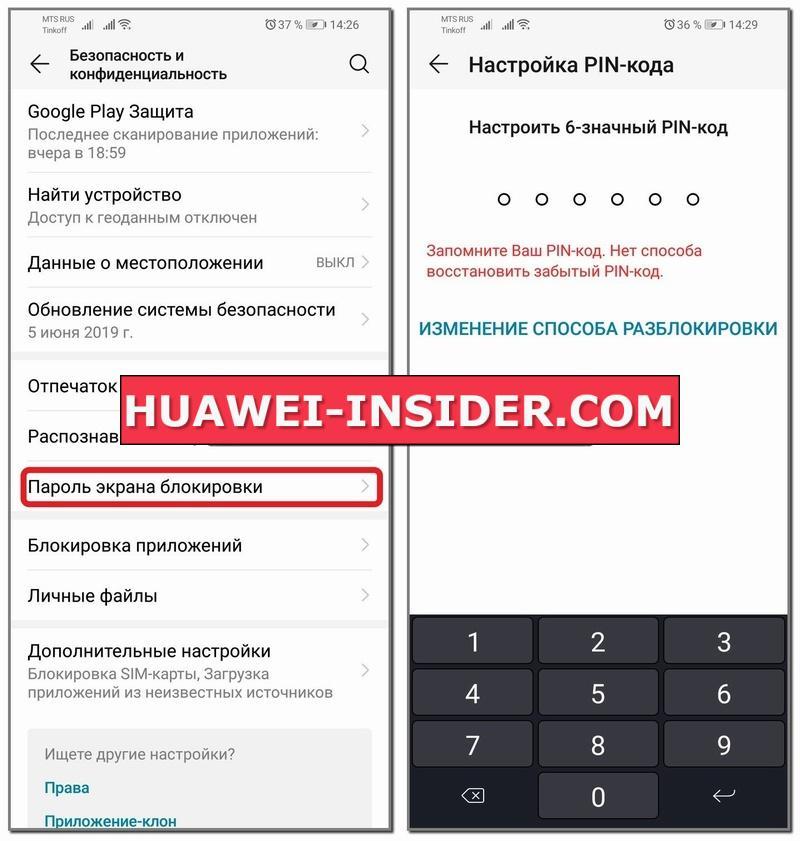 Как сделать отпечаток пальца на телефоне Хонор и Хуавей