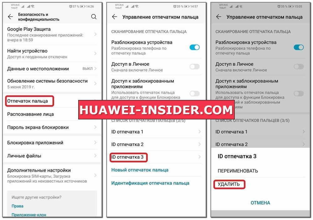 Как удалить добавленные отпечатки на смартфонах Хуавей