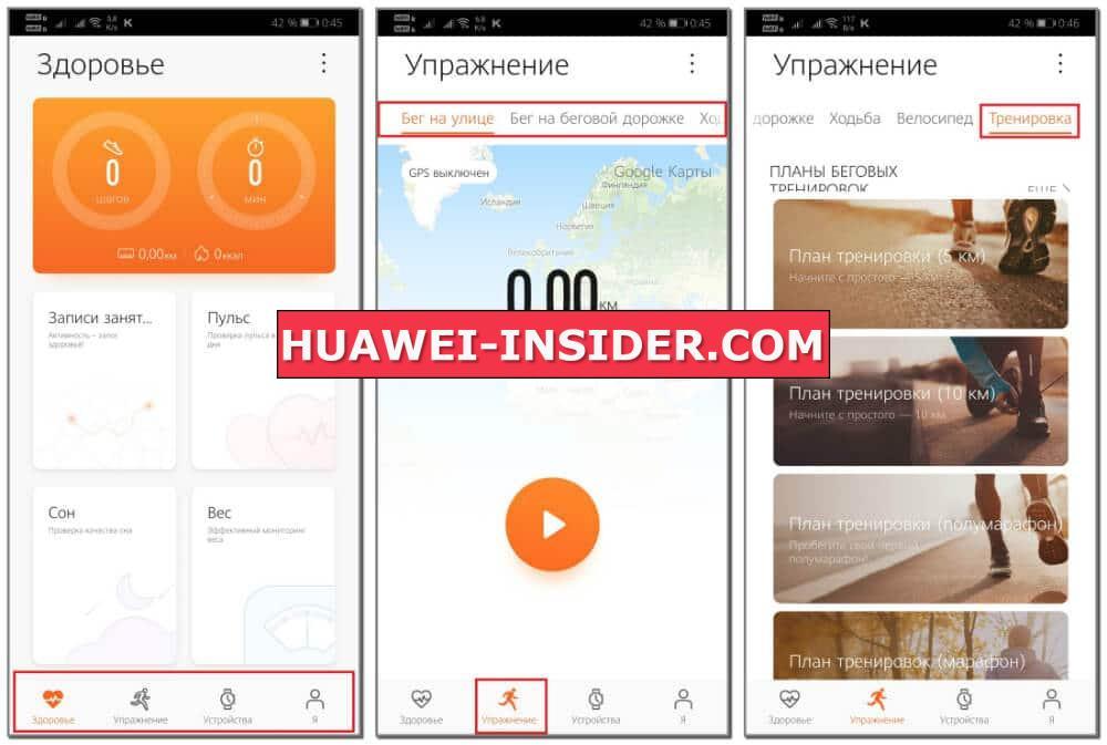 Основные функции приложения Huawei Health