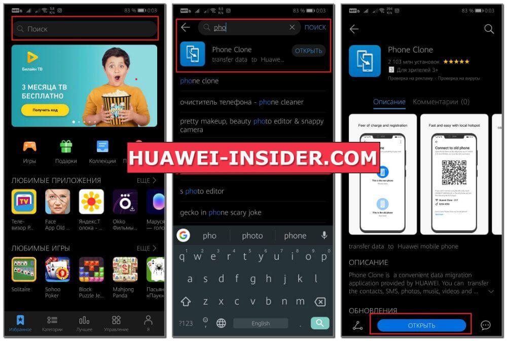Подключение двух смартфонов к Huawei Phone Clone