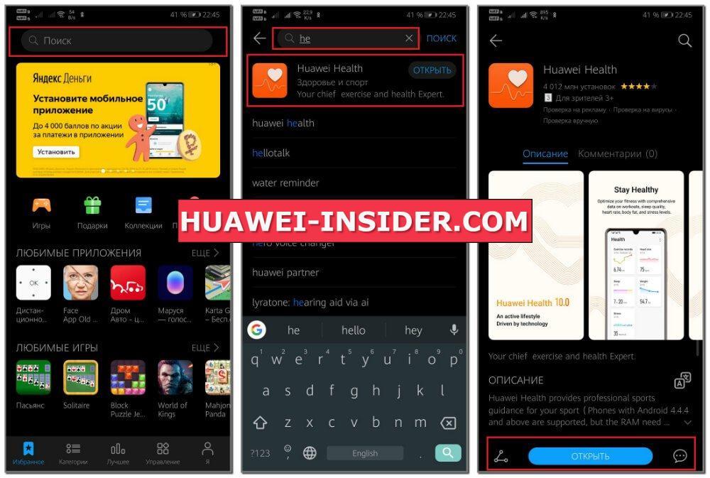 Скачивание и установка Huawei Health