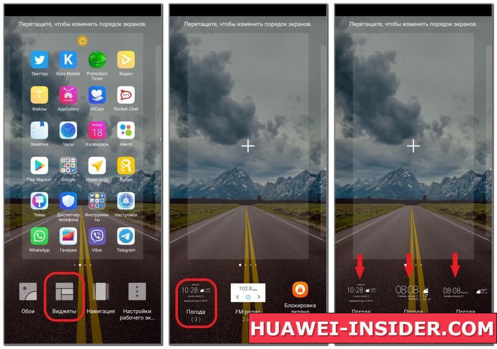 Установка виджета погоды на главный экран Honor