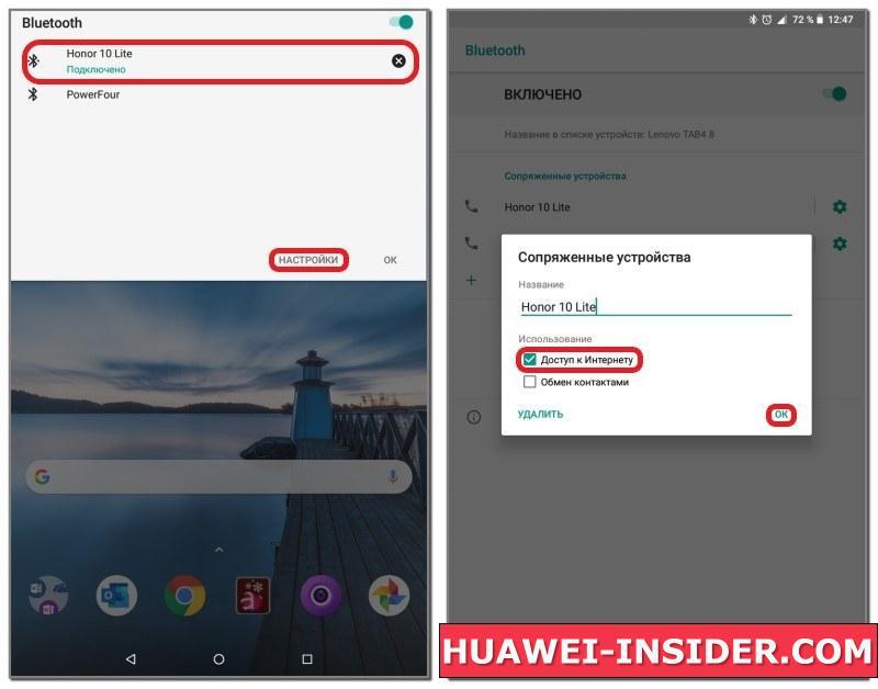 Раздать мобильный интернет на смартфоне через Bluetooth