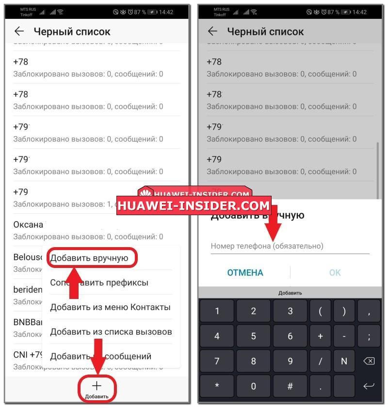 Как посмотреть черный список в телефоне Honor и Huawei