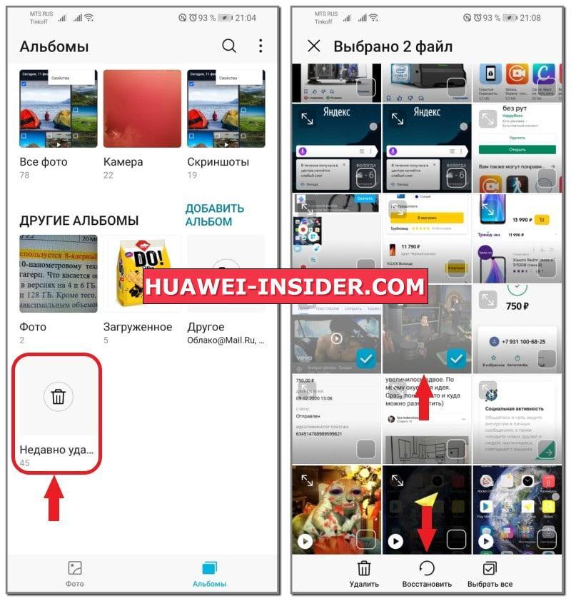 """Папка """"Недавно удаленные"""" в галерее Huawei"""