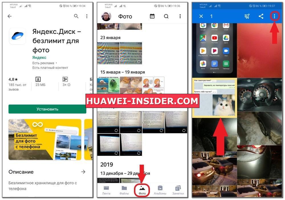 Яндекс Диск восстановление фото на Хонор
