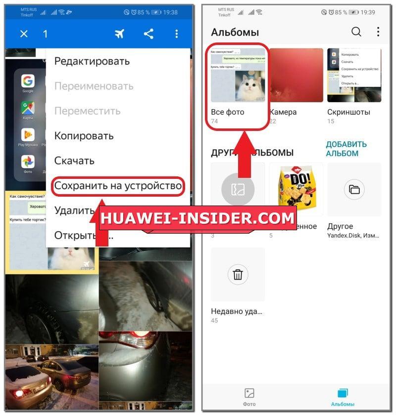 Как восстановить удаленные фото на телефоне Honor и Huawei
