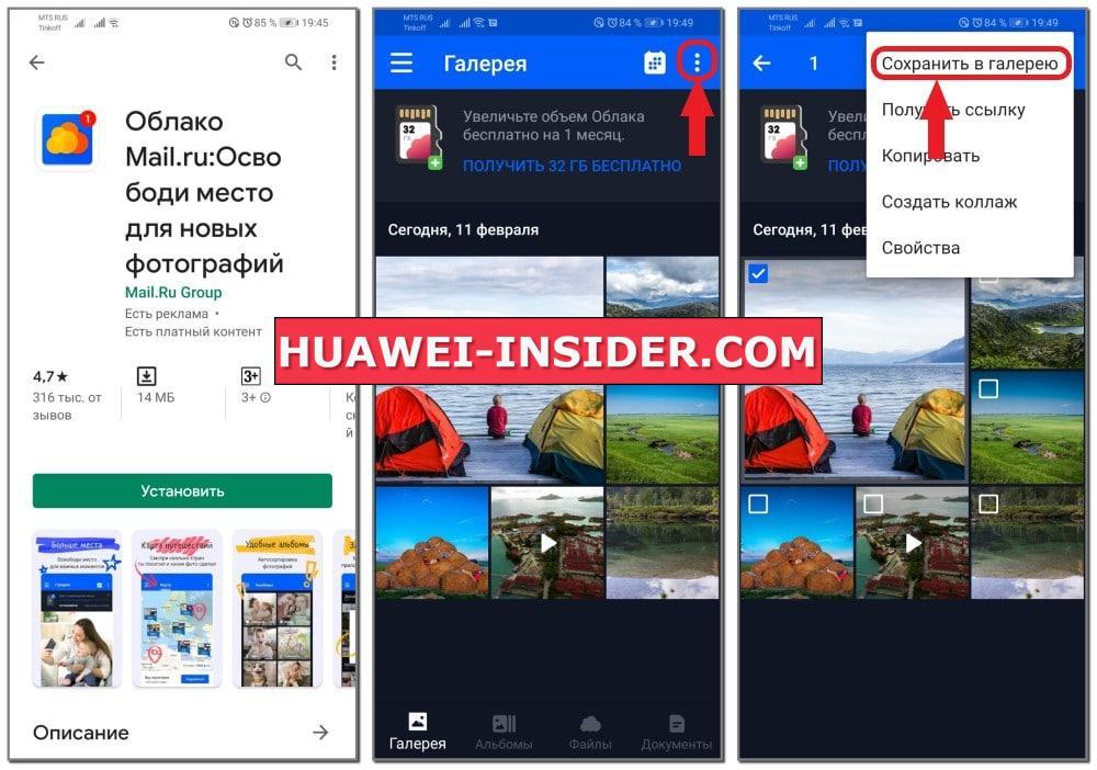 Облако Mail.ru восстановление фото на Хонор