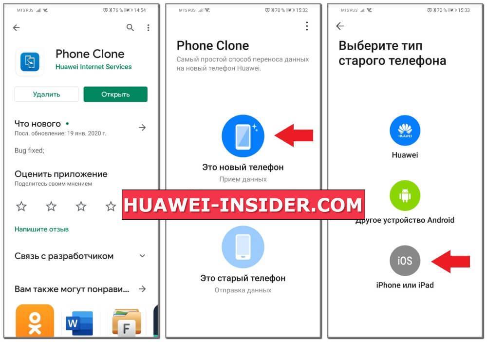 Приложение Phone Clone на iPhone