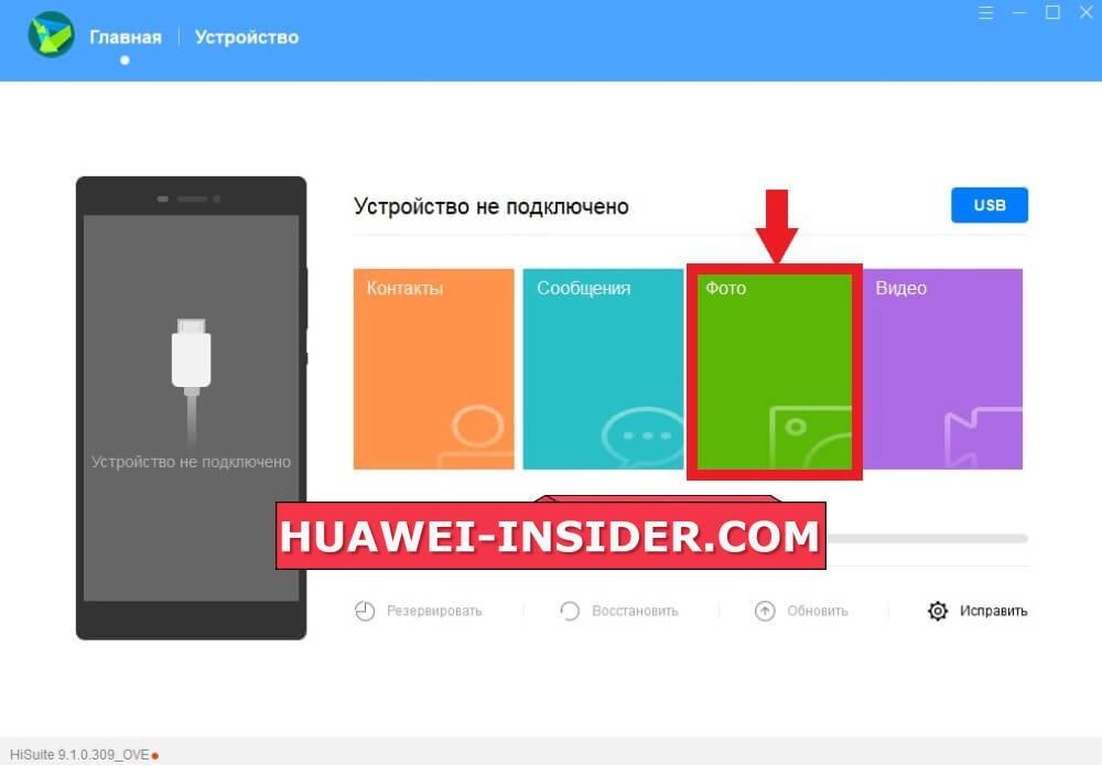 Программа HiSuite на ПК