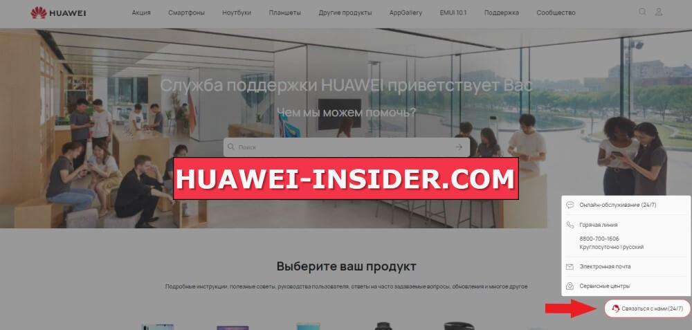Чат поддержки Huawei
