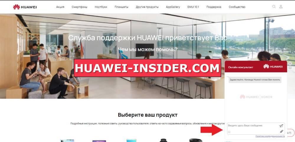 Служба поддержки Huawei и Honor
